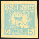 2244: China VR Befreite Gebiete