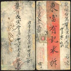 Phila China Auktion - Los 155