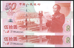 110.570.110.30: Banknoten - Asien - China - Volksrepublik