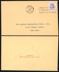 2980050: Hong Kong Queen Elisabeth Freimarken