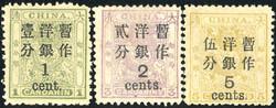 2070036: China Kleine Drachen, Überdruck grosse Ziffern