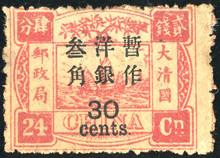 2070042: China Dowager Kleine Überdrucke