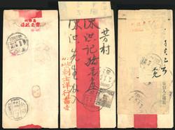 2070080: China Republik China