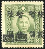 2236: China Japanische Besetzung