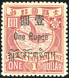2150: China Post in Tibet
