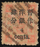 2070060: China Imperial Post