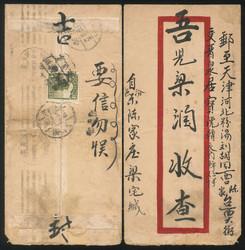 2070080: China Republic of China