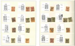 7999: China Dowager Overprint - Bulk lot