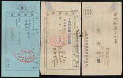 2985: Hongkong Japanese Occupation - Cancellations and seals