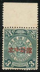 2070070: China Republic of China overprints