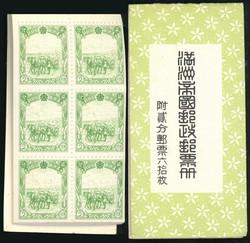 4370: Manchukuo - Stamp booklets