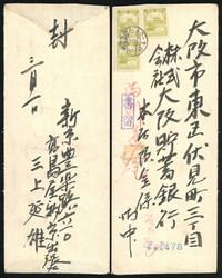 4370: Manchukuo