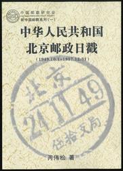 2245: China PRC - Literature
