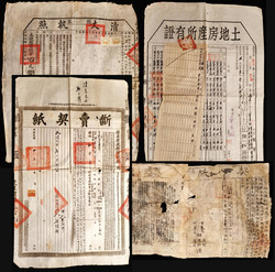 2070: China - Fiscal stamps