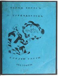 40.10.90: Bücher - Autografen, Bücher, Literatur und illustrierte Bücher 20. Jahrhundert