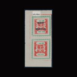 3095: Indien Staaten Bundi - Dienstmarken