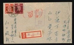 2985: Hongkong Japanese Occupation