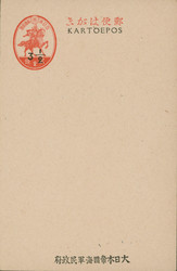 3678: Japanese Occupation General Issue - Postal stationery