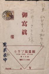 4370: Mandschukuo