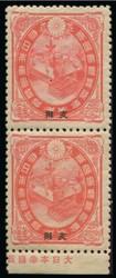 7466: Sammlungen und Posten Japan Besetzung II. WK, China