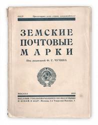 8700210: Literature Europe Catalogues - Literature