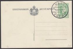 5585: Samos - Postal stationery