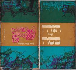 500.10: Jüdische Kunst