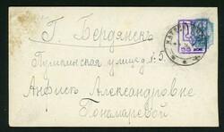 6515: Ukraine - Postal stationery